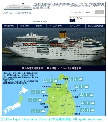 クルーズ船寄港促進を図る(専用サイトのトップ画面)