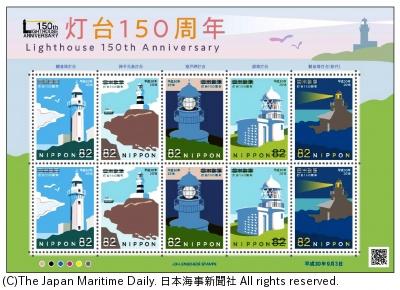 灯台記念日切手
