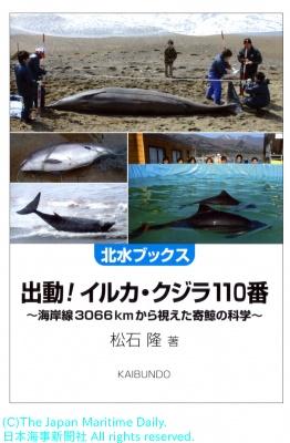 「出動!イルカ・クジラ110番」