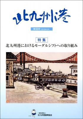 「北九州港」