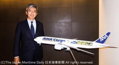 全日本空輸上席執行役員貨物事業室長兼ANAカーゴ社長・外山俊明氏