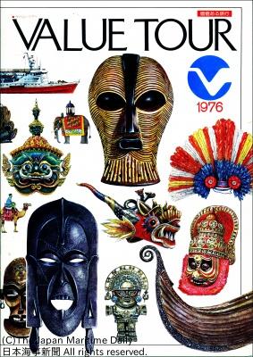 ヴァリューツアーは当時の旅行業界では画期的な商品だった