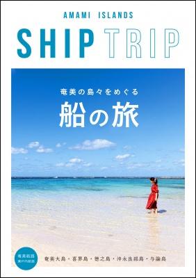 船旅PR冊子の表紙