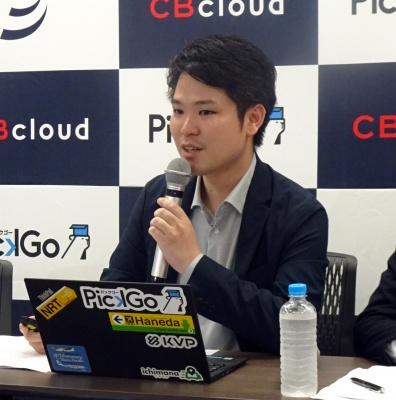 CBクラウドの松本CEO