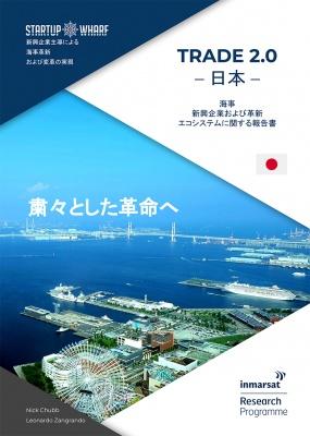 インマルサットが4月に発表した日本市場向け研究報告書