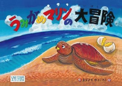 子どもたちが海洋環境保全の大切さを楽しく学ぶため環境紙芝居「うみがめマリンの大冒険」