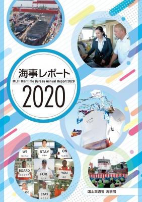海事分野を取り巻く最新動向や海事局の主要施策をまとめた「海事レポート2020」