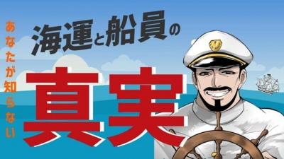 ユーチューブに船員の仕事などを知ってもらう動画を投稿