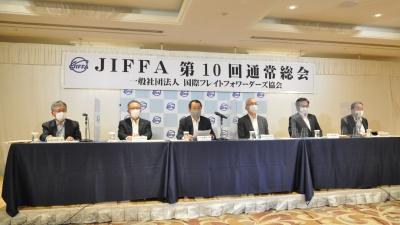 会見する渡邊会長(左から3人目)らJIFFA首脳陣