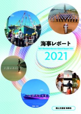 「海事レポート 2021」