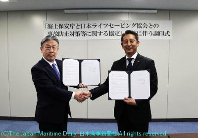 協定書を交わす海保庁の徳永氏(左)とライフセービング協会の入谷氏