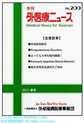 「外医療ニュース」