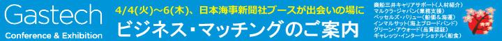 ガステック2017日本海事新聞社ビジネスマッチング