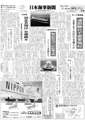 2017年01月19日 紙面