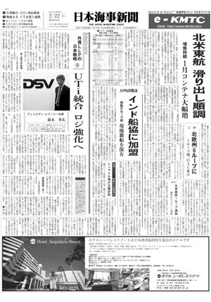 2017年02月22日 紙面