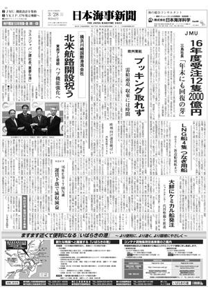 2017年03月28日 紙面