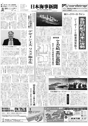2017年04月21日 紙面
