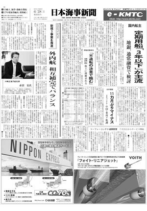 2017年06月28日 紙面