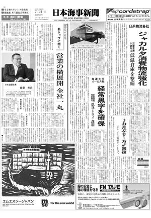 2017年07月21日 紙面