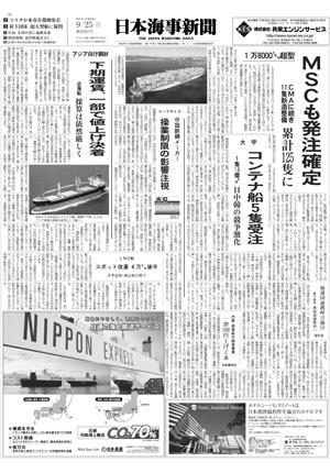 2017年09月25日 紙面