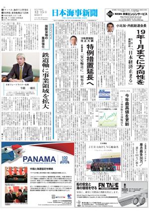 2017年12月15日 紙面