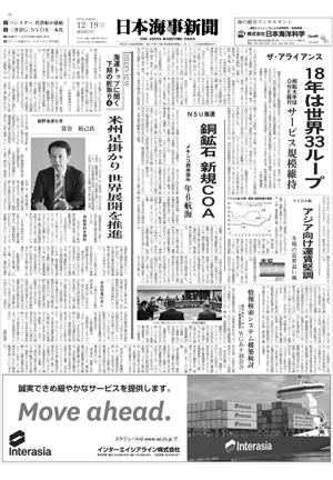 2017年12月19日 紙面