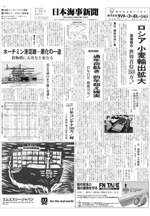 2018年01月19日 紙面
