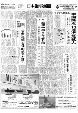 2018年05月28日 紙面