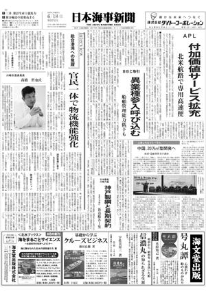 2018年06月18日 紙面