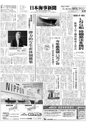 2018年07月19日 紙面
