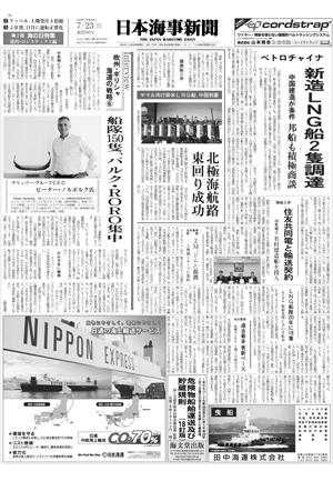 2018年07月23日 紙面