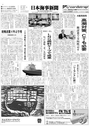2018年09月21日 紙面