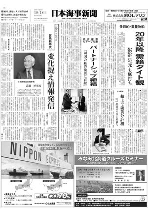 2018年10月18日 紙面
