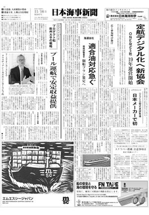 2018年11月16日 紙面