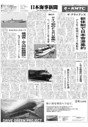 2018年12月19日 紙面