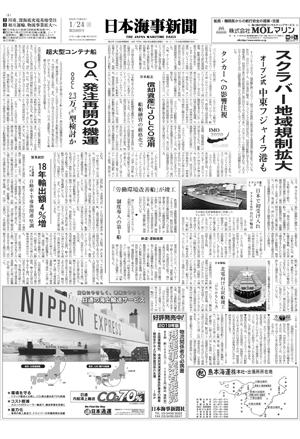 2019年01月24日 紙面