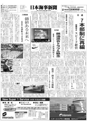 2019年03月26日 紙面
