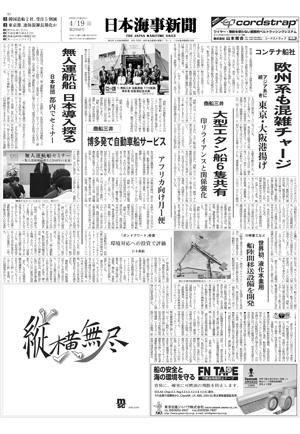 2019年04月19日 紙面