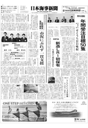 2019年04月23日 紙面
