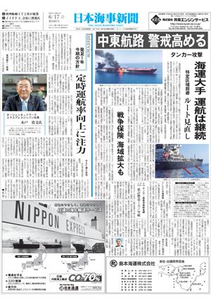 2019年06月17日 紙面