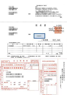日本海事新聞電子版 ご利用ガイ...
