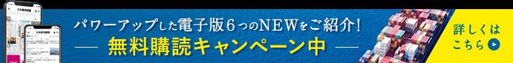 電子版6つのNEW