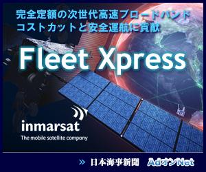 Inmarsat Fleet Xpress