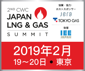 CWC Japan LNG & Gas Summit メディアパートナー